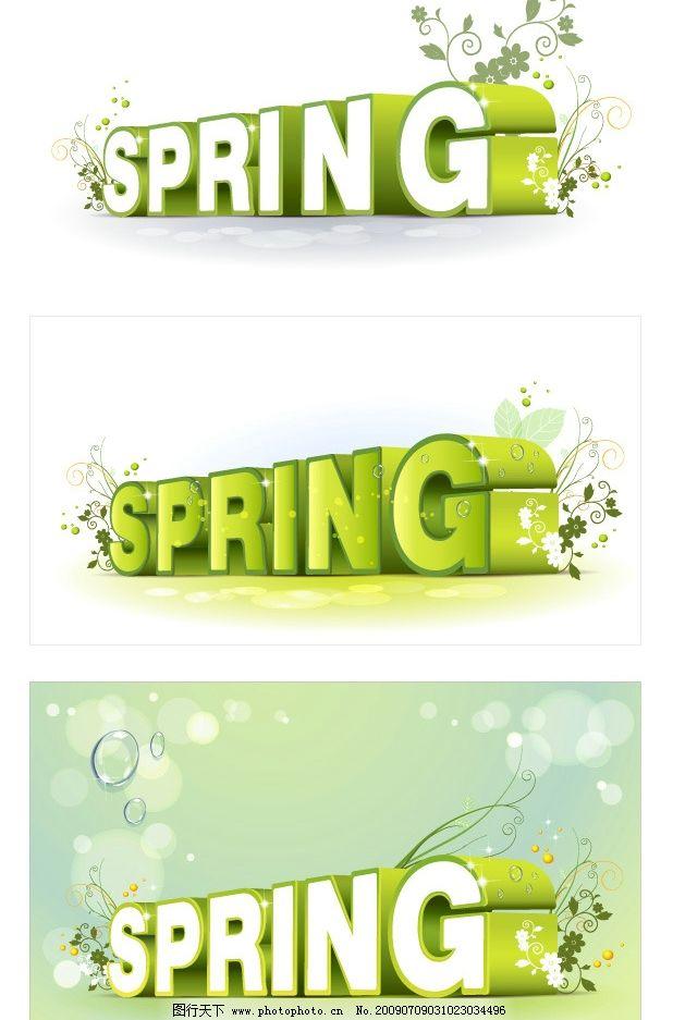 spring花纹立体字矢量素材 春天 spring 春季 花纹 立体字 英文字母