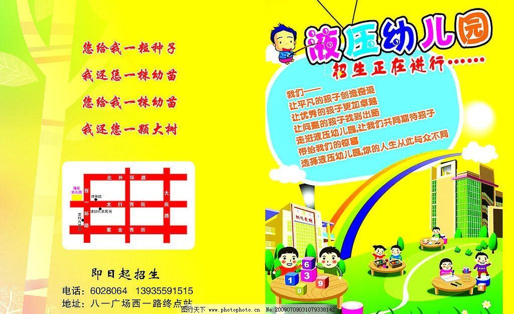 幼儿园封皮 小朋友 卡通 广告设计 矢量图库 其他设计