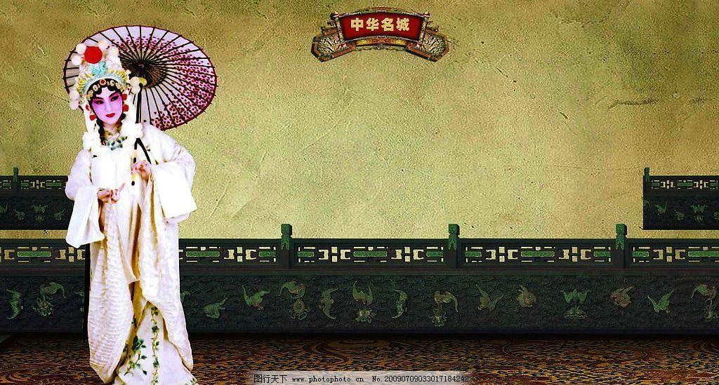 中华名城 古代地毯 戏剧美女 美女 古代花纹 psd分层素材 源文件库 30