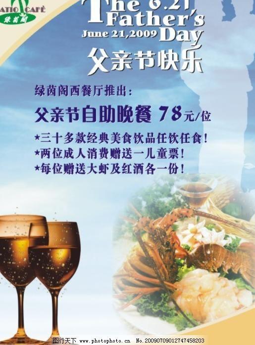 父亲节海报矢量素材 父亲节海报模板下载 父亲节海报 父子 红酒 美食