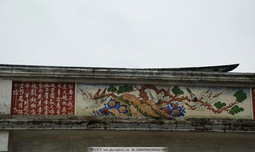 浮雕 书法 开平风光 碉楼 楼房 农村 墙画 花鸟 色彩 中国艺术