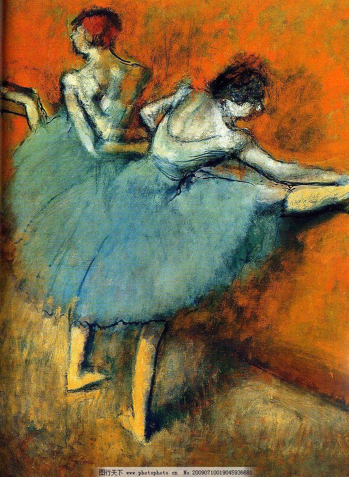 印象派 名画 德加 西方 油画 人物 写生 芭蕾 文化艺术 绘画书法 设计