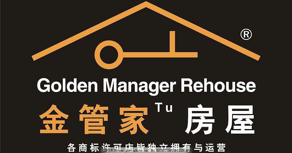 金管家房屋 金管家 标识标志图标