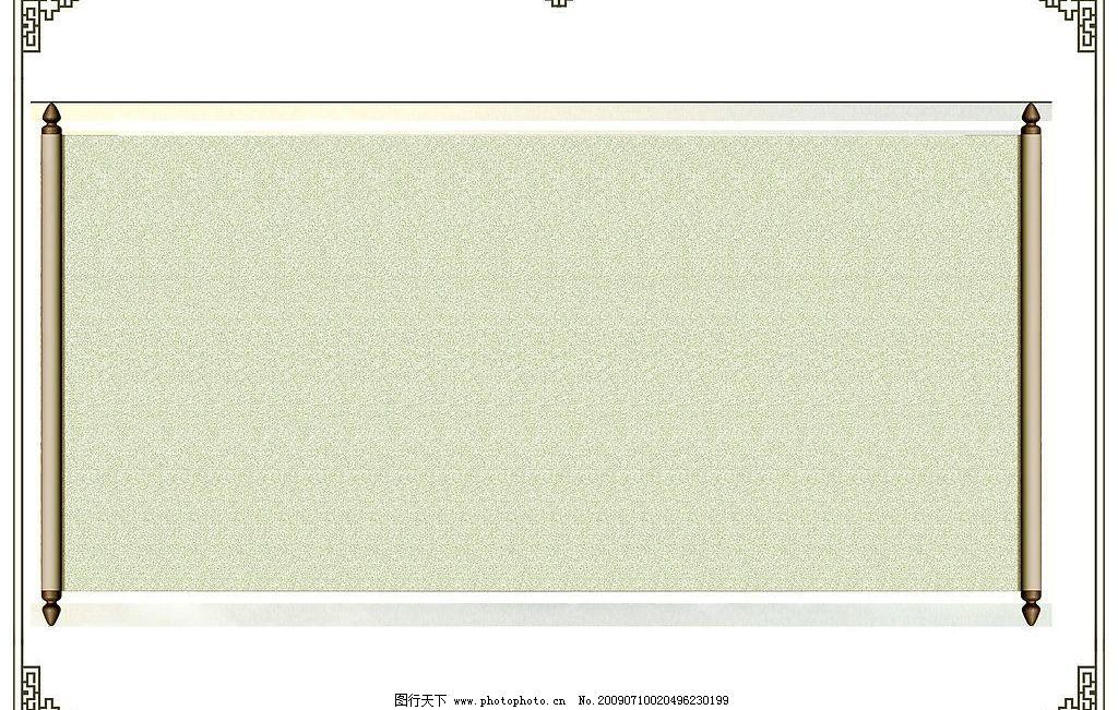 古典画卷框素材 古典 画卷 相框素材 底纹边框 边框相框 设计图库 jpg