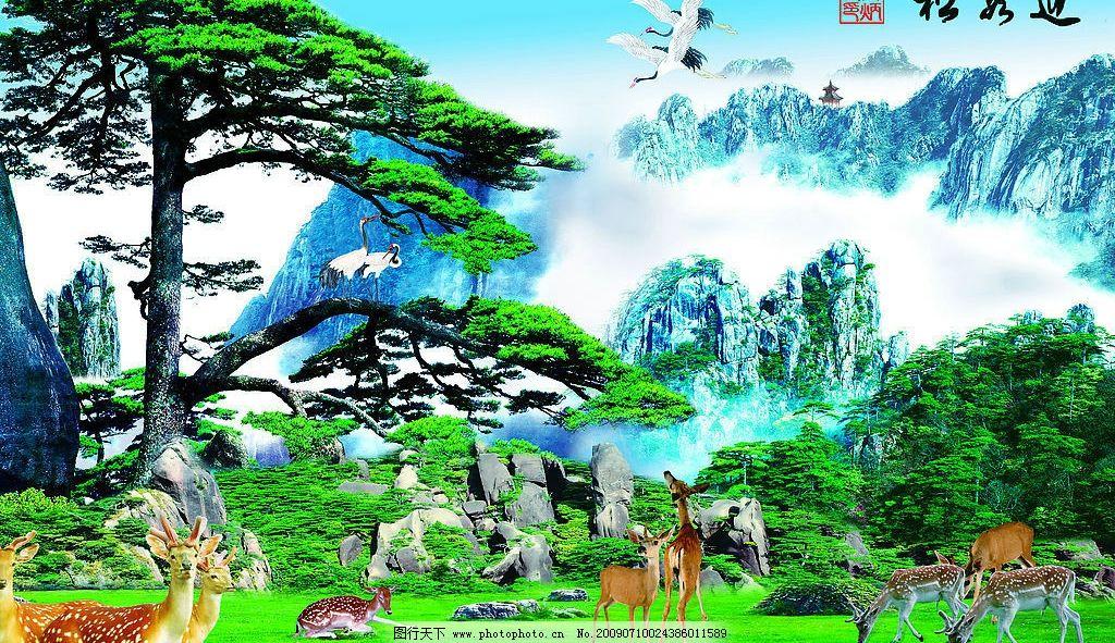迎客松 梅花鹿 长颈鹿 鹤 自然景观 其他 设计图库 300dpi jpg