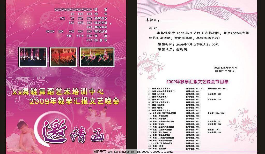 邀请函 舞蹈 文艺晚会 节目单 广告设计 请帖招贴 矢量图库 cdr