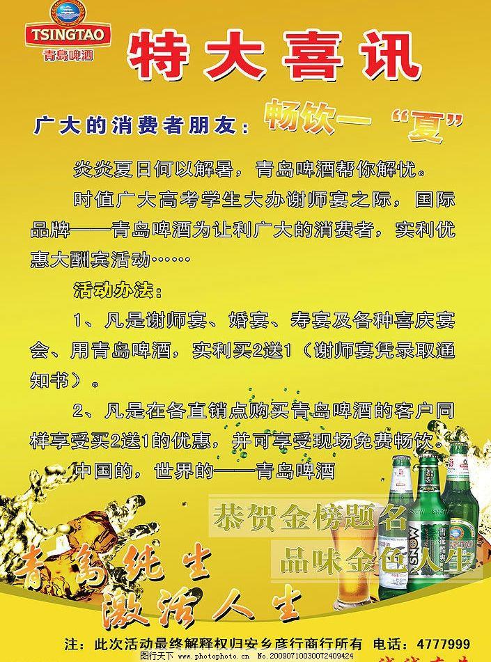 青岛啤酒 金色背景 广告设计模板 青岛标志 源文件库