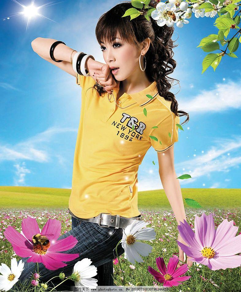 大自然 休闲美女 运动美女 服装 花朵 草地 蓝天 白云 星光 绿叶 广告