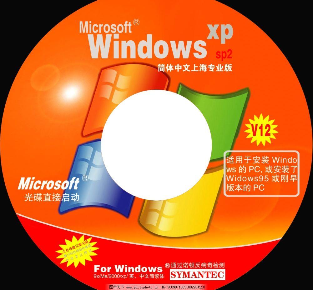 系统 软件 光盘      广告设计