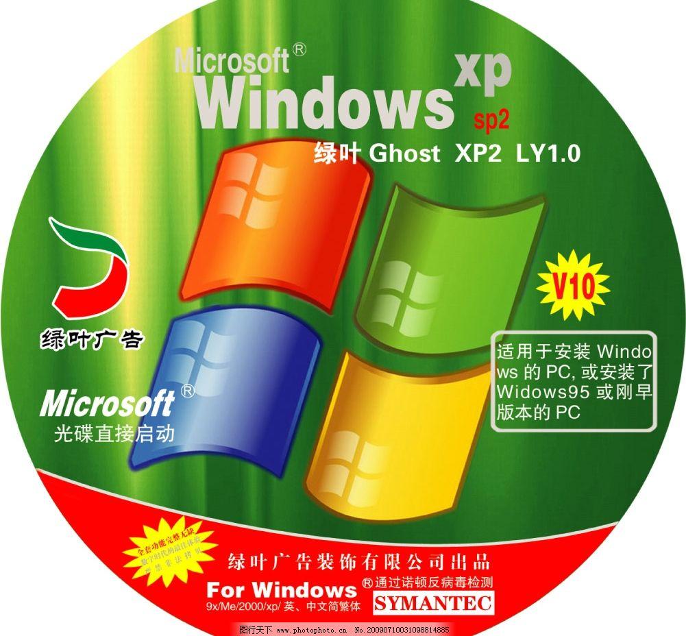 使用集成的SATA驱动程序创建Windows XP系统安装CD的三种方法-