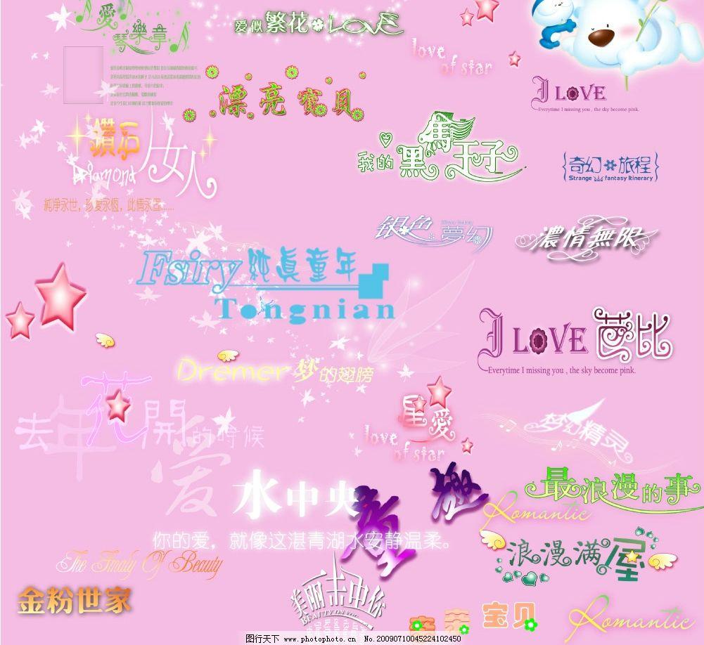 艺术文字 摄影模板 儿童摄影模板 源文件库 300dpi psd 字体下载 中文
