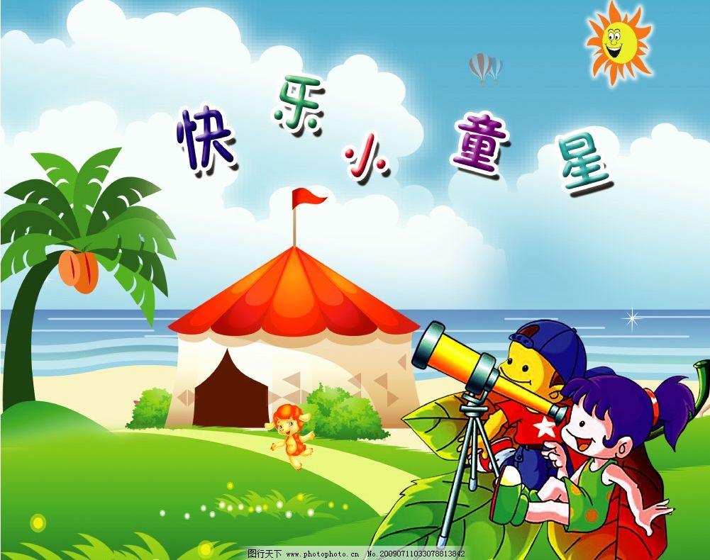 小童星 儿童 宝宝 小女孩 小男孩 屋树 小草 草地 可爱 卡通