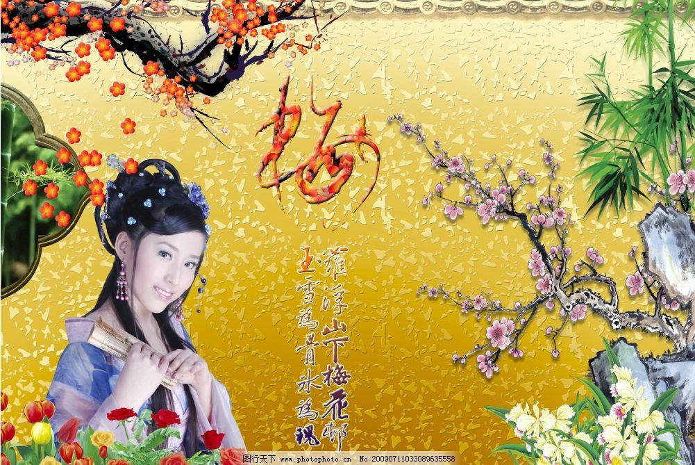 古装美女 梅花 美女 梅兰竹菊 假山 古典背景 鲜花 茶庄形象图 古典风