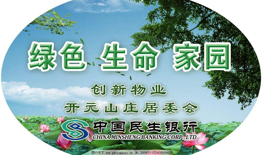 公益广告牌 荷 大树 小树枝 散落的树叶 淡蓝色的天空 民生银行标志