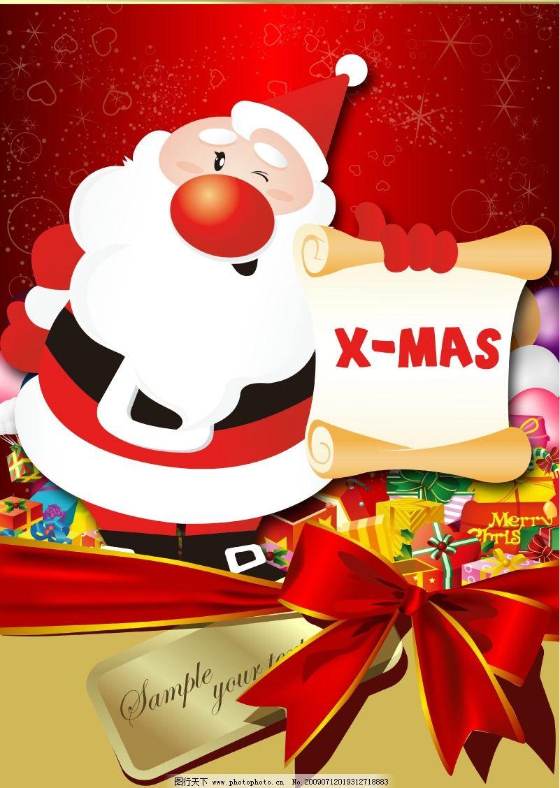 圣诞老人海报集锦(原创-老人带制作路径)图片