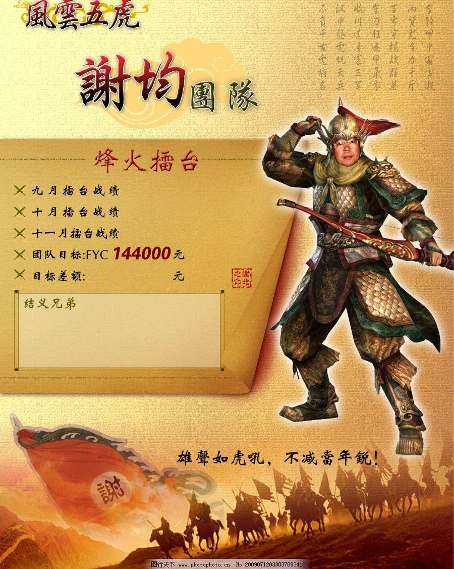 保险公司团队pk海报(原创)图片