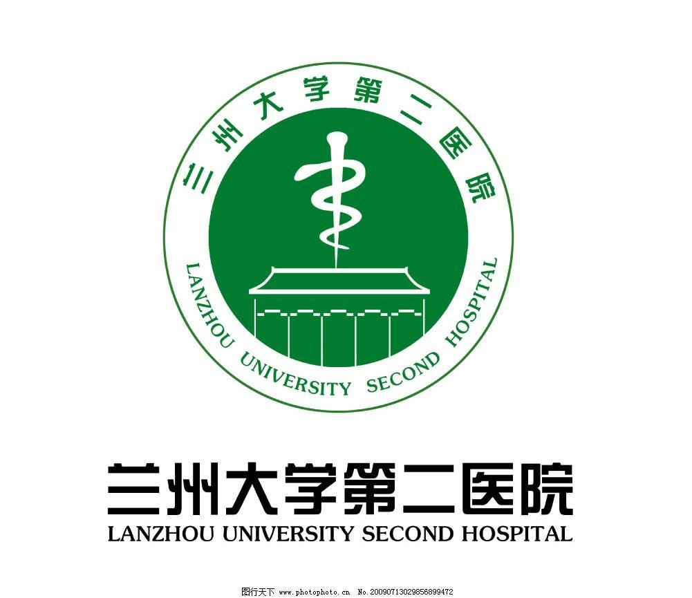 医院标志 标志设计      蛇杖 至公馆 兰州大学 广告设计模板 vi设计