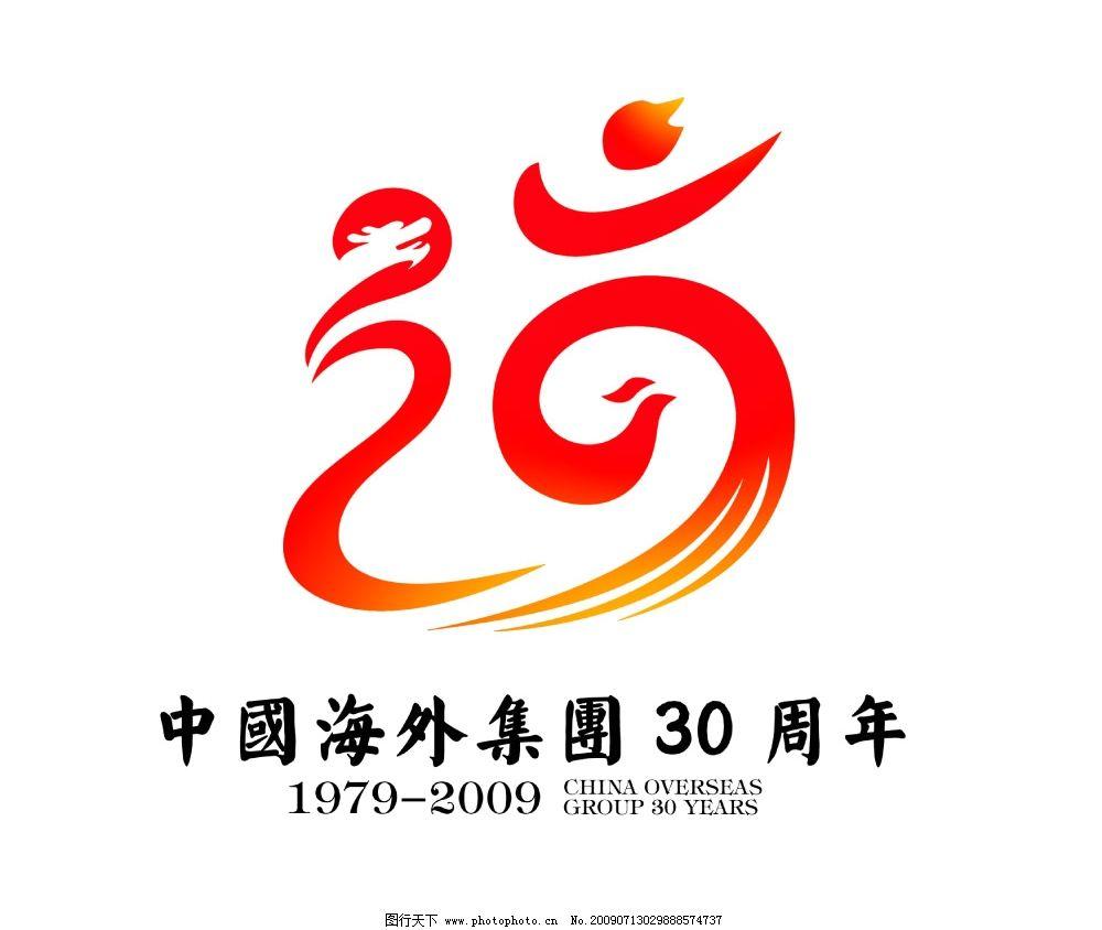 30周年标志 标志设计      中海集团 30周年 海字    龙凤呈祥 拼搏