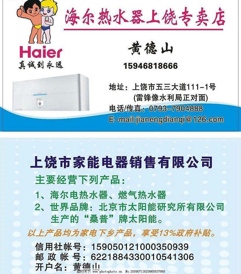 海尔电热水器名片图片