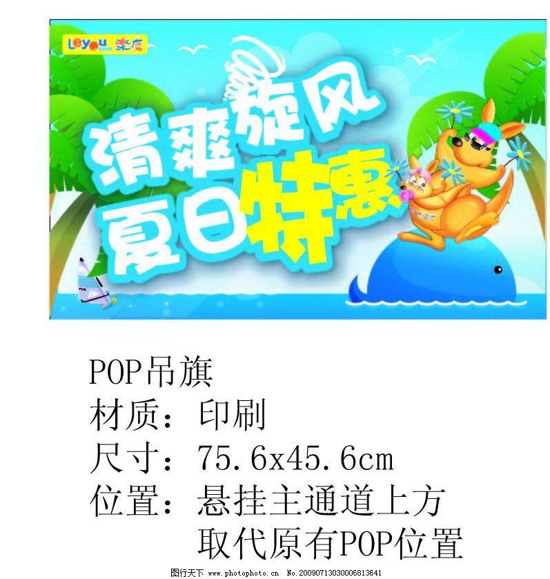 夏季pop海报图片