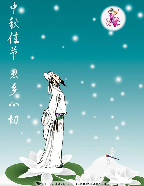 中秋节 荷花 线条 李白 月亮 仙子 青蜒 文字 广告设计模板 海报设计