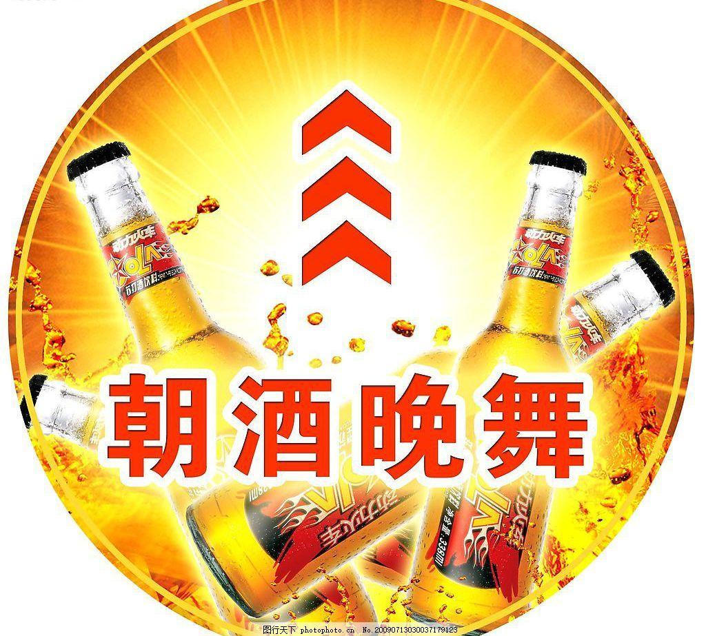 地贴 圆形地贴 啤酒 酒瓶 光芒 广告设计模板 源文件库