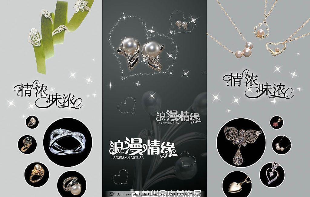 首饰展宣传折页广告 中英文字 珠宝首饰 项链 花 花纹效果 星光效果