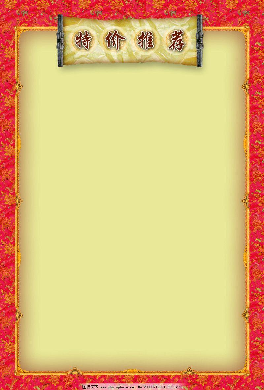 古典边框0056