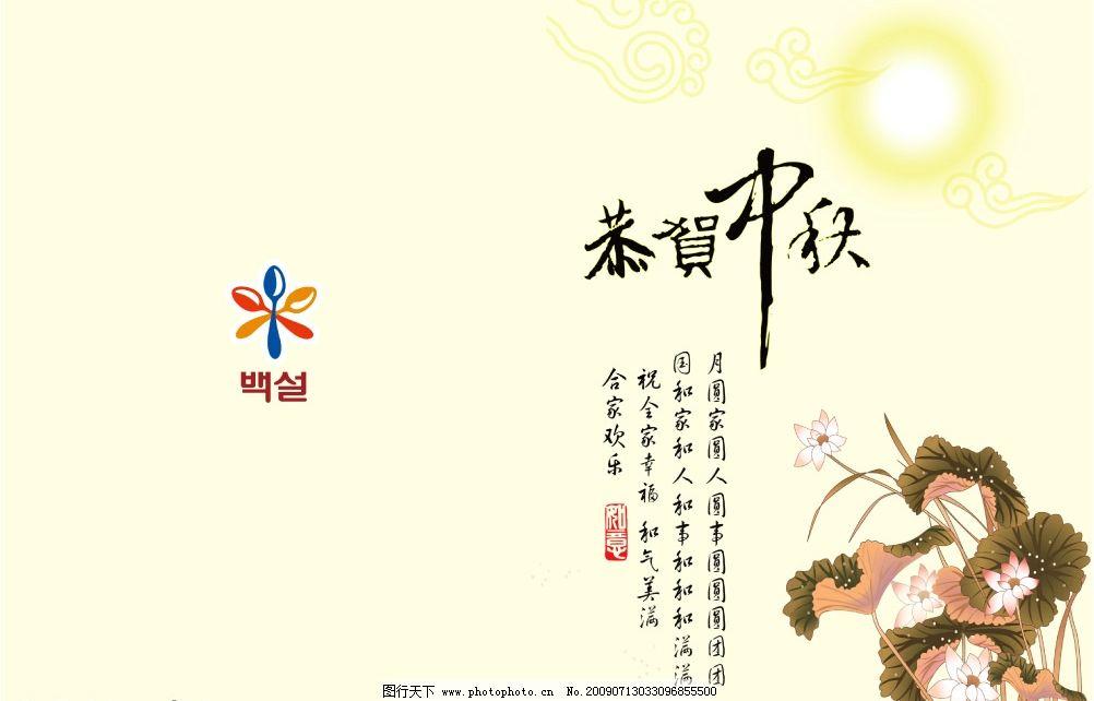 中秋贺卡 封面封底 中秋节 中秋祝福 艺术字体 中秋月饼 psd分层素材