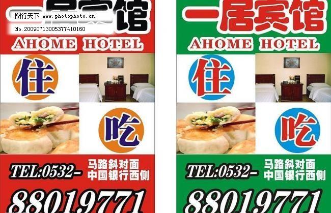 一居宾馆广告牌图片_广告设计_矢量图_图行天下图库