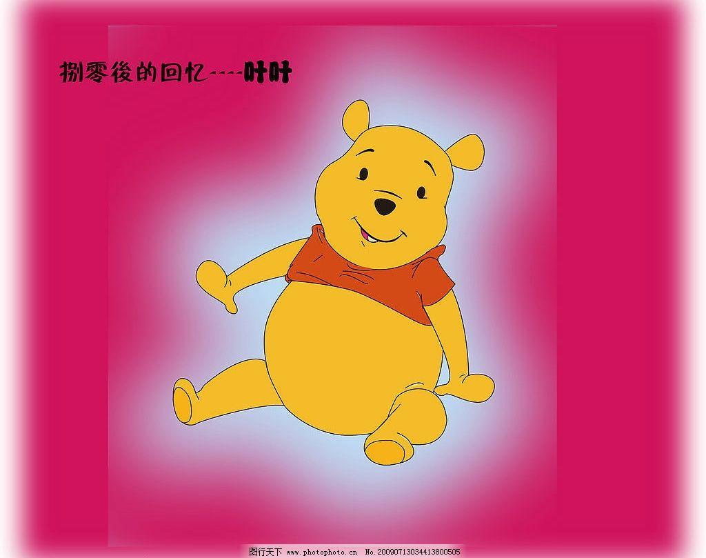 可爱威尼小熊 清晰版 生物世界 其他生物 矢量图库