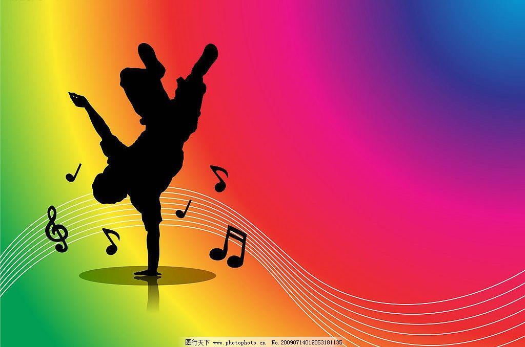 音乐街舞图片