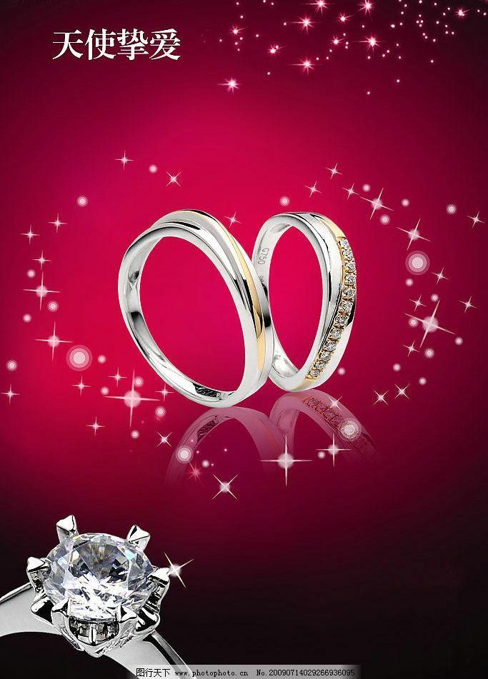 结婚对戒海报 珠宝 戒指 对戒 海报 爱 广告设计 招贴设计 设计图库