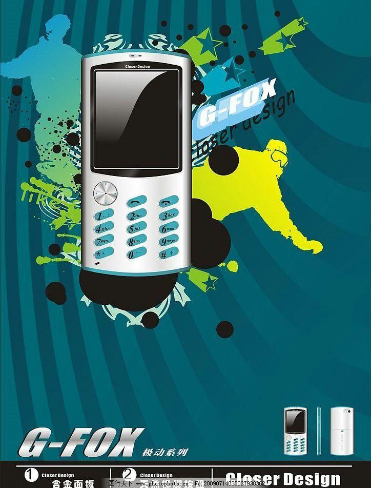 手机广告设计 手机 宣传 广告设计 海报设计 矢量图库 cdr
