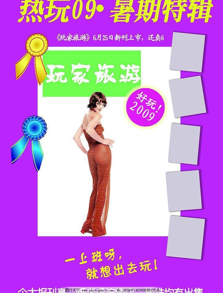 暑期特刊模板 模板 暑期特刊 海报 pop 表彰 奖章 周末 人物 人 广告