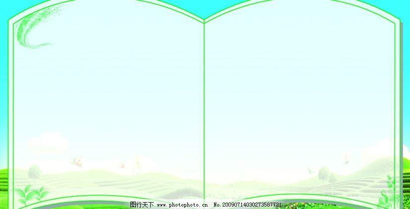 书页展板 模版 背景图 展板 广告设计模板 展板模板 源文件库 70dpi p