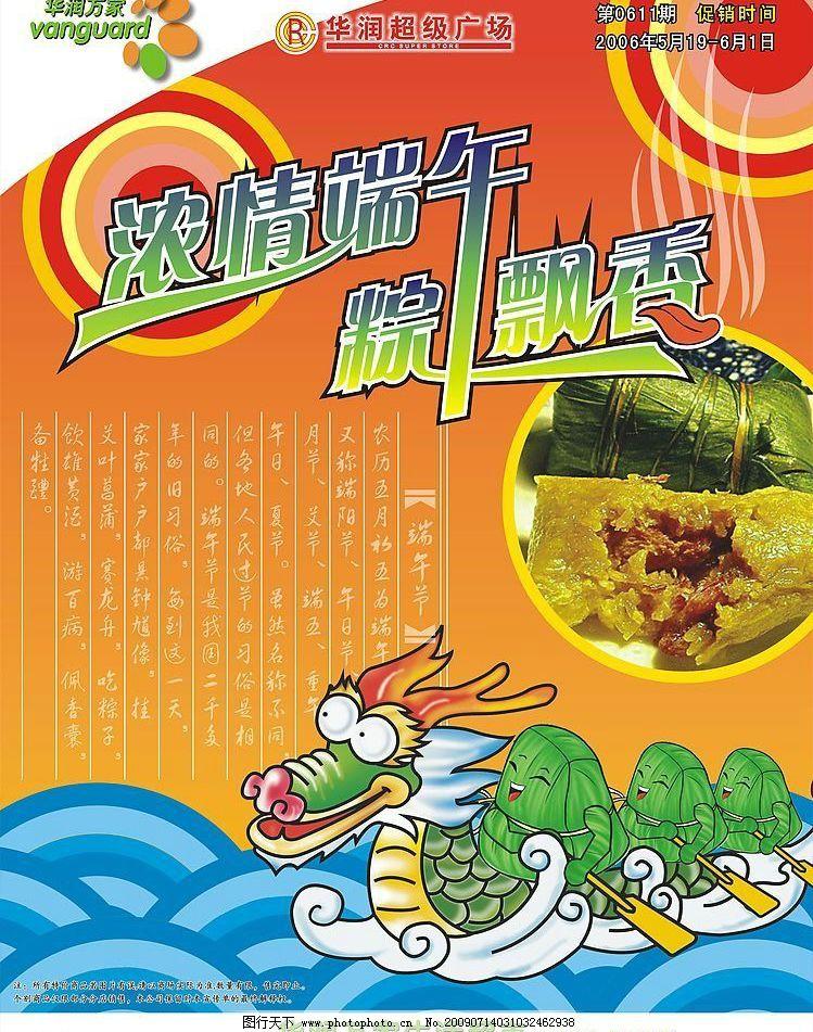 华润端午节图片,粽子 华润端午节快讯封面 矢量图库