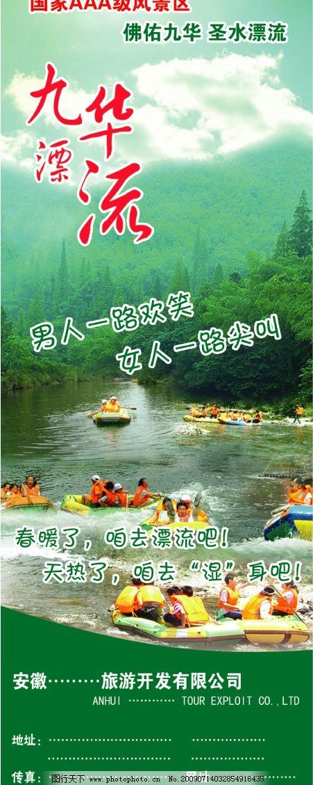 九华山漂流 漂流 九华山 旅游 宣传 psd源文件 绿色 风景 psd分层素材