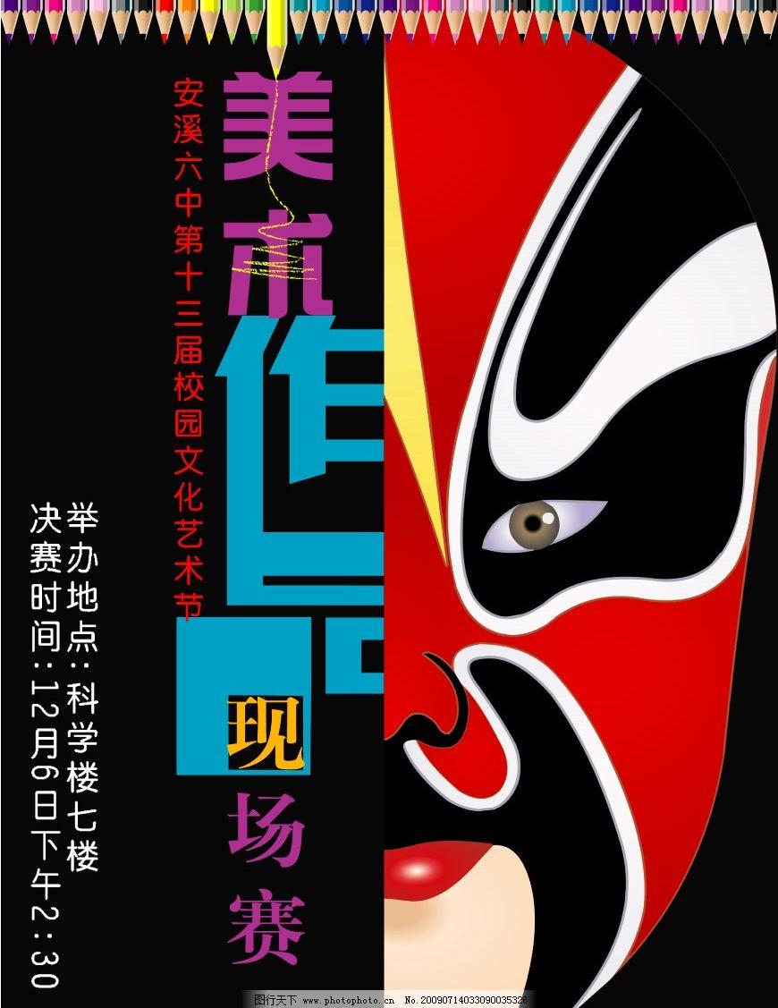 美术比赛 海报 脸谱 海报设计 源文件库 学校宣传图片