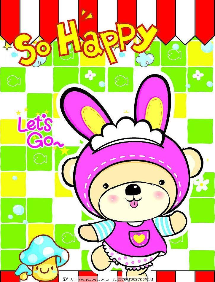 可爱兔 卡通 彩色 小动物 广告设计模板 源文件库图片
