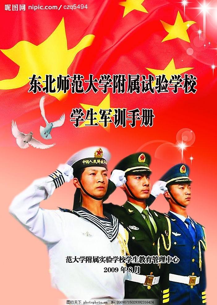 中学生军训手册_军训手册封面设计
