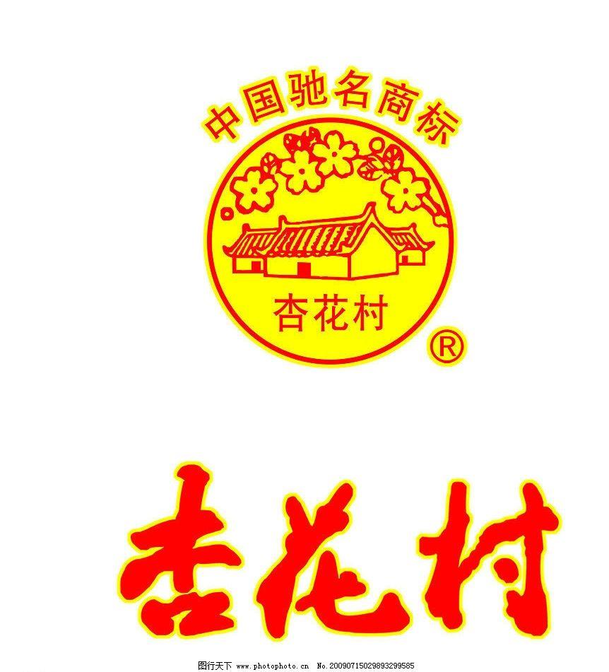 杏花村 vi设计 广告设计模板