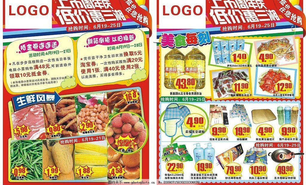 超市dm 喜庆 彩带 气球 低价 可爱边框 美食 生鲜 惊爆 矢量图库