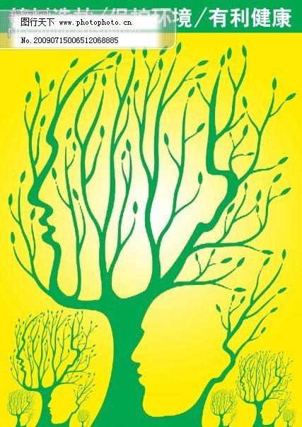公益画——植树造林图片