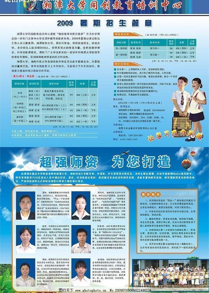 小学生 小男孩 小女孩 背书包 学生合影 广告设计 矢量图库 cdr 展板