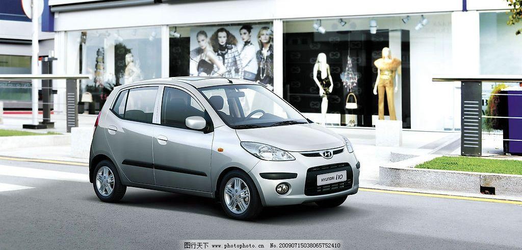 现代汽车 现代 微型轿车 i10 时尚 动感外形 现代科技 交通工具 摄影