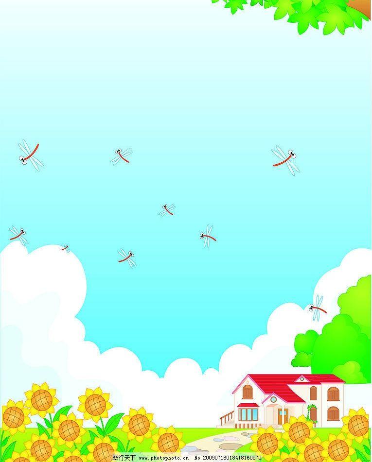 矢量图 花 向日葵 蜻蜓 房子 蓝天 树叶 树 别墅 洋房 动漫动画 风景