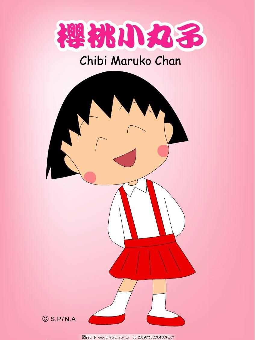 樱桃小丸子 可爱的樱桃小丸子 可爱 卡通 樱桃 小丸子 宝贝 儿童服饰