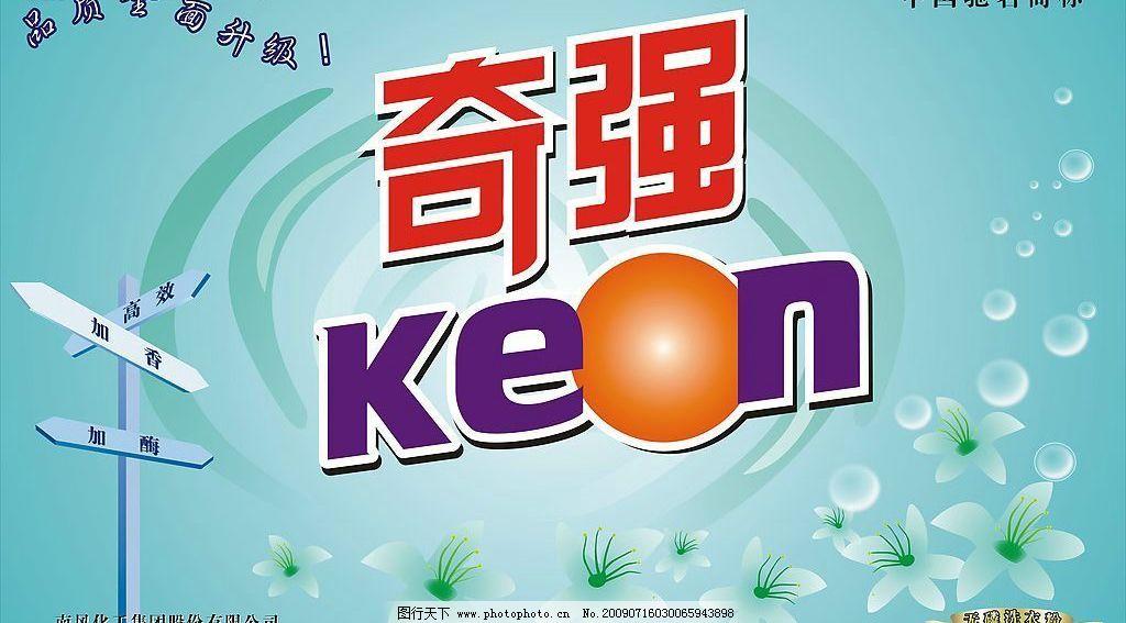 奇强海报 奇强 海报 洗衣粉 百合花 方向标 气泡 广告设计 海报设计