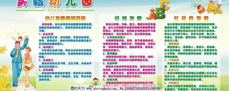 幼儿园办园目标 发展 广告设计 展板模板 矢量图库